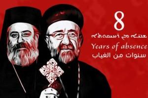 المنظمة الآثورية الديمقراطية تطالب بالكشف عن مصير المطرانين يوحنا ابراهيم وبولس يازجي في الذكرى الثامنة لاختطافهم.