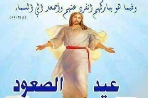 عيد صعود السيد المسيح إلى السماء