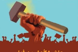 تهنئة/ بمناسبة الأول من آيار – عيد العمال العالمي