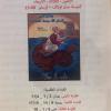 صوم باعوثة نينوى