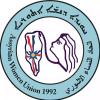 بيان إتحاد النساء الآشوري حول كلمة رئيس الجمهورية في المؤتمر الاسلامي الثالث عشر لمناهضة العنف ضد المرأة